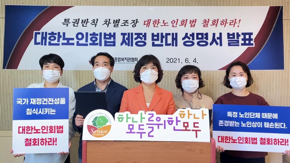 한국노인종합복지관협회가 4일 국민의힘 김태호 의원이 대표발의한 대한노인회법의 철회를 요구하는 성명을 발표하고 있다.